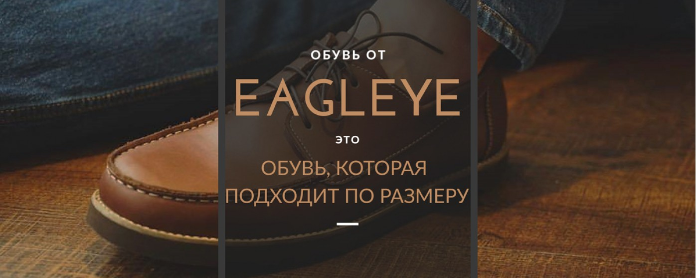 EaglEye razmer