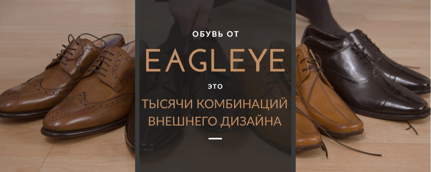 EaglEye dizayn