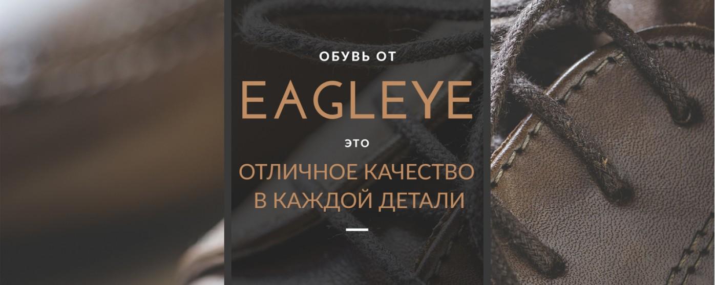 EaglEye kachestvo